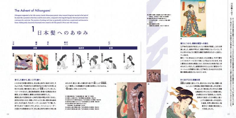 化粧文化PLUS Vol.10「日本髪」