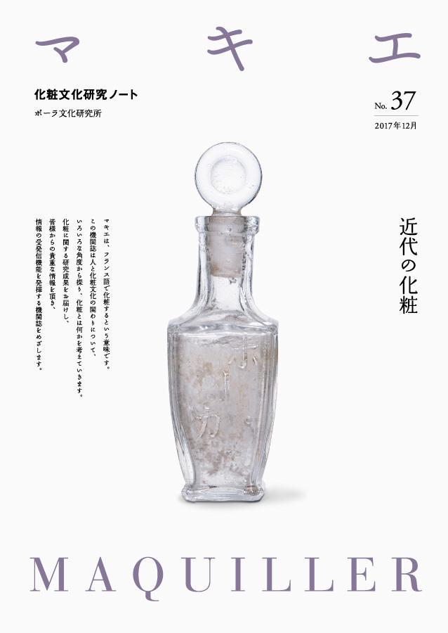 マキエ No.37「近代の化粧」
