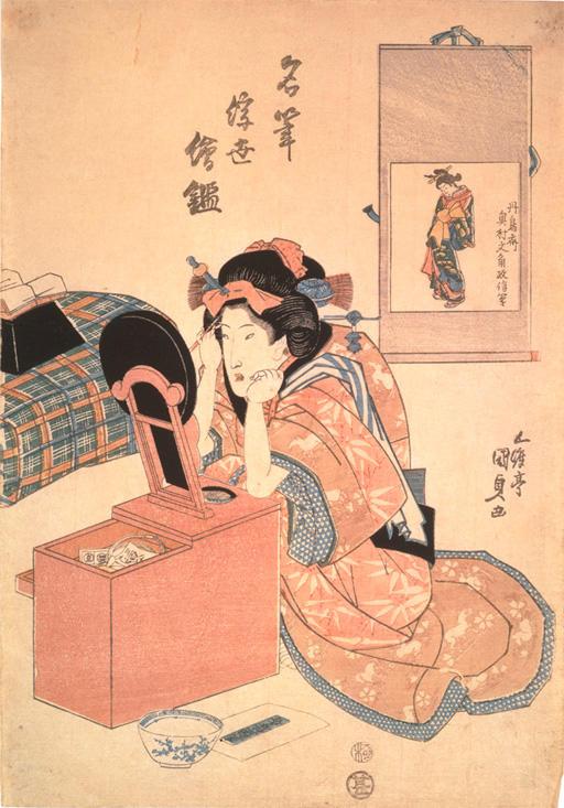 名筆浮世絵鑑 五渡亭国貞/文政頃(1818~1831頃)鏡台に肘をついて眉を描いている遊女。肘の辺りに、眉を描くのに使う眉墨がある。