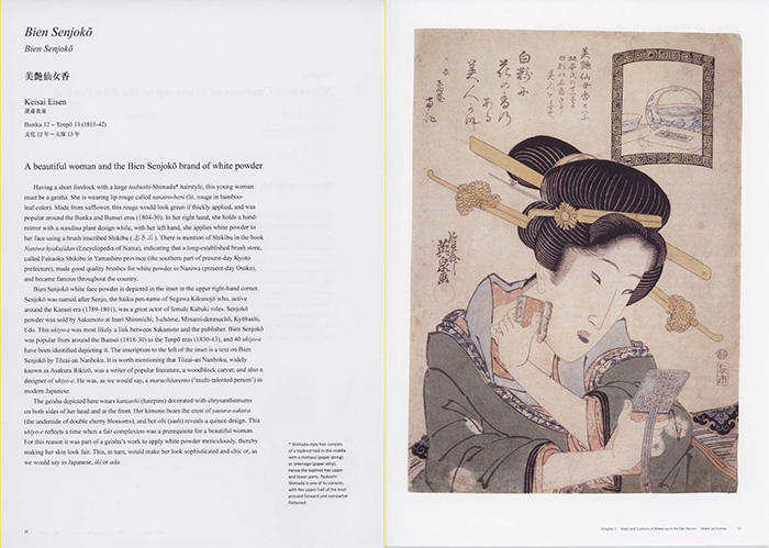 Fashion and Make-up of Edo Beauties Seen in Ukiyo-e Prints