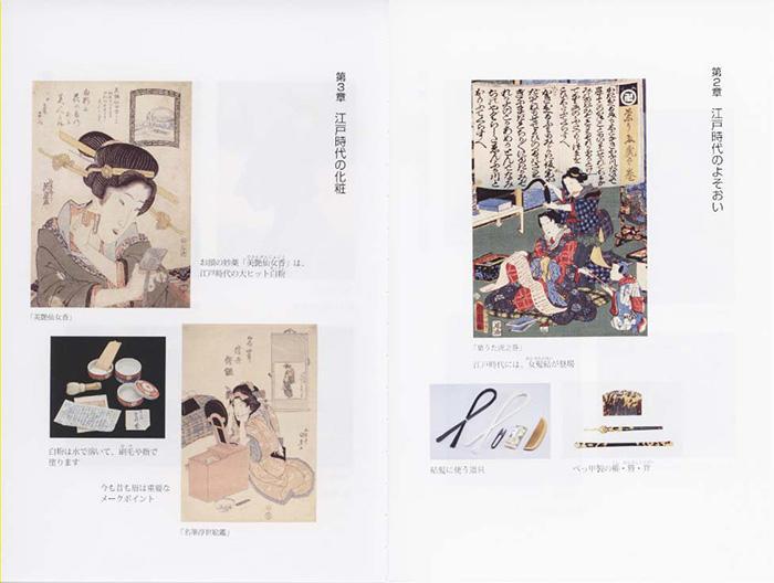 おしゃれ文化史ー飛鳥時代から江戸時代まで