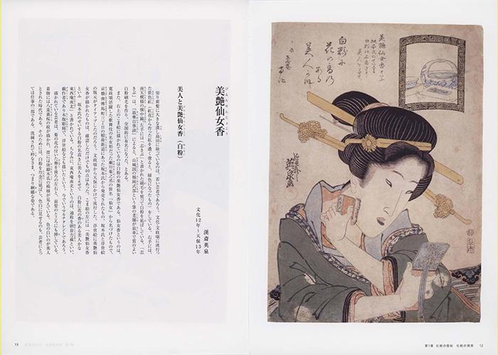 浮世絵にみる江戸美人のよそおい
