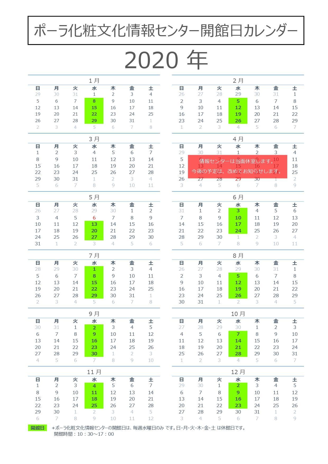 calendar_202004.jpg