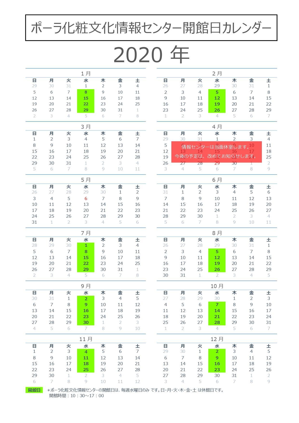 calendar_202006.jpg