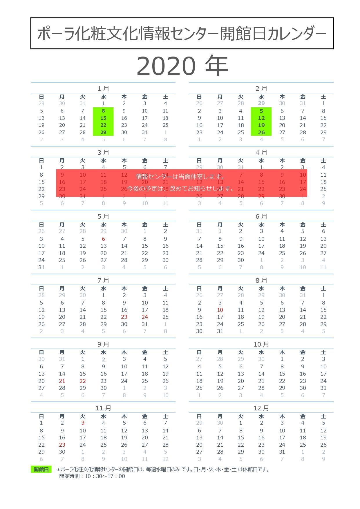 calendar_202007.jpg