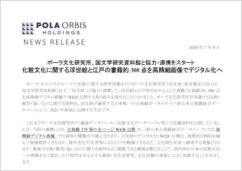 【ニュースリリース】ポーラ文化研究所、国文学研究資料館と連携開始!浮世絵・江戸時代の書籍 約300点を高精細デジタル化、来春公開へ