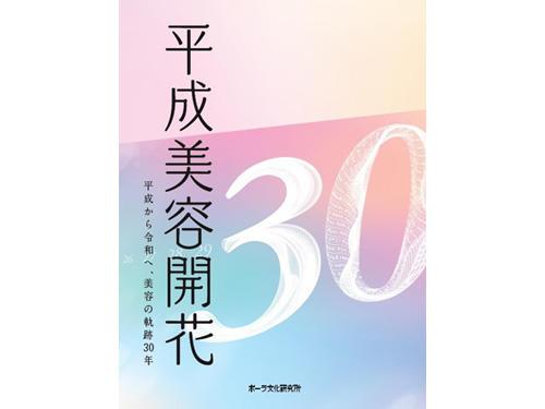平成の化粧・美容を総括した書籍『平成美容開花』が10月20日(火)<br>発売決定! 30年分の化粧・美容トレンドと美意識がわかる一冊です!