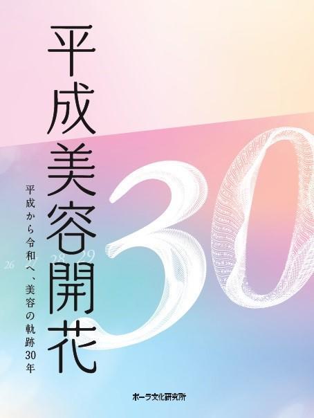 平成美容開花-平成から令和へ、美容の軌跡30年