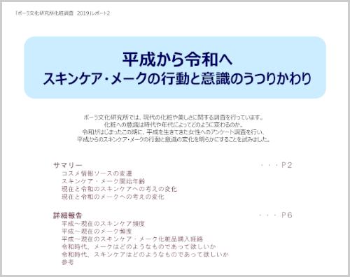 【ニュースリリース】最新調査レポート「平成から令和へ スキンケア・メークの行動と意識のうつりかわり」を2020年11月30日に発行
