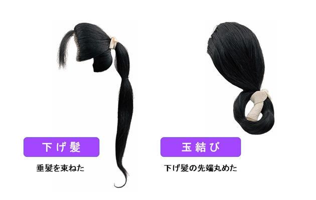 下げ髪 安土桃山時代(左) 玉結び 江戸時代初期(右) 室町時代に結っていたといわれる「丸結び」は、この髪型の原型。