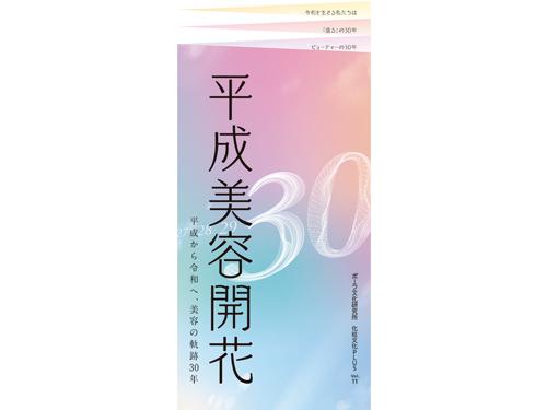 『 化粧文化 PLUS』Volume.11発行!<br>平成のビューティーやパリでの展覧会レポートなど、<br>ポーラ文化研究所の最新の活動をお届けします