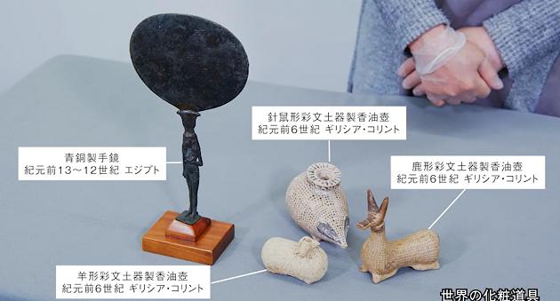 ポーラ文化研究所が所蔵する古代の化粧道具