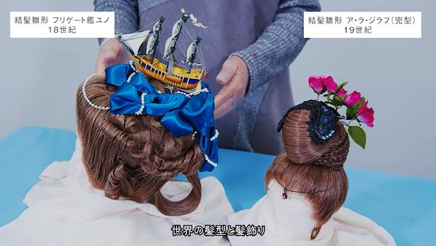18~19世紀の西洋の髪型を再現した結髪雛形