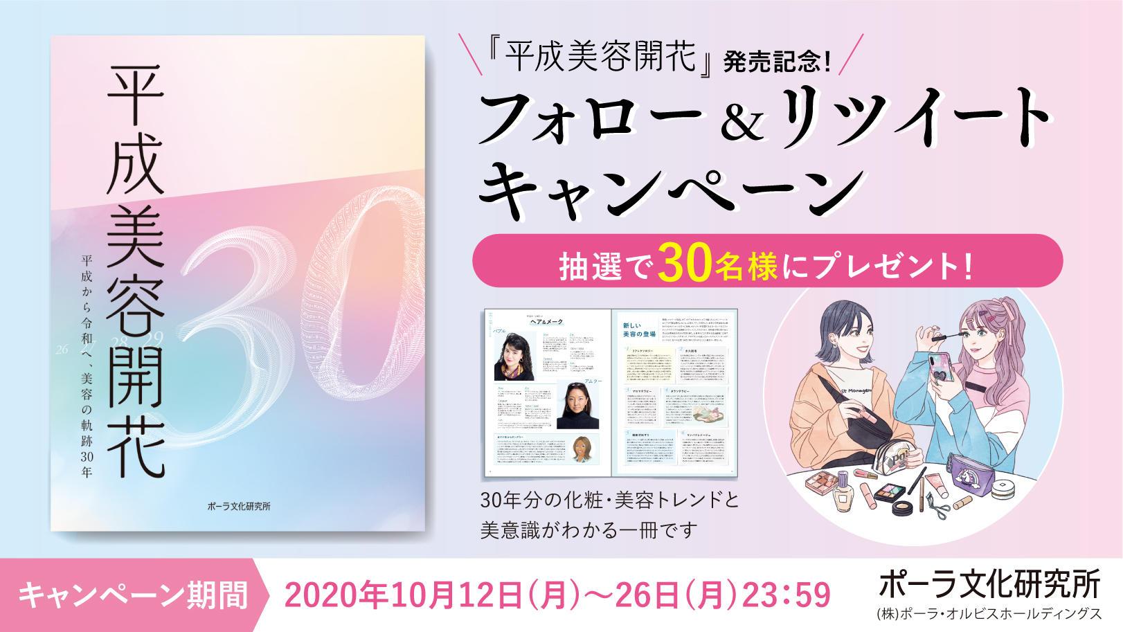 フォロー&リツイートで『平成美容開花』をプレゼント!!<br> Twitterにて新刊キャンペーンを開催!
