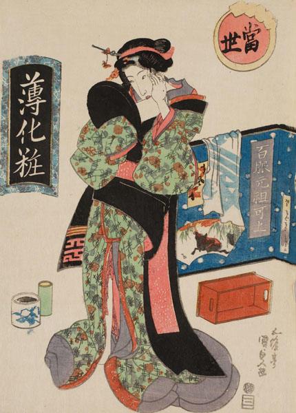 《当世薄化粧》 五渡亭国貞 文政頃(国文学研究資料館撮影) 江戸時代に流行した薄化粧。当時の浮世絵にも描かれている。