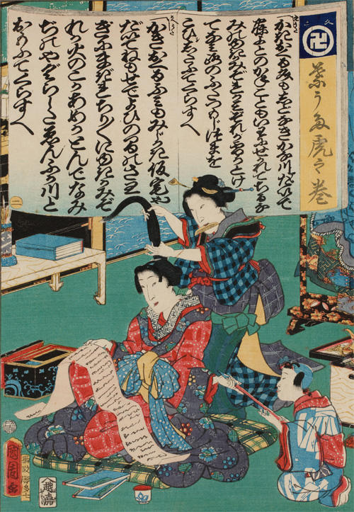 《葉うた虎之巻》(部分) 豊原国周 文久2年(1862)(国文学研究資料館撮影)