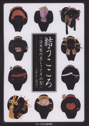 結うこころー日本髪の美しさとその型