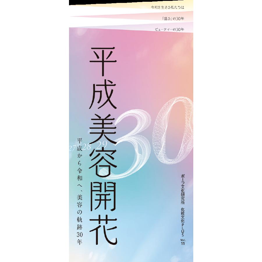 化粧文化PLUS Vol.11「平成美容開花」