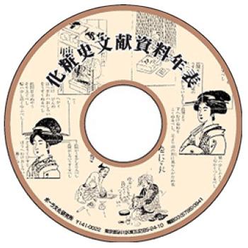 化粧史文献資料年表