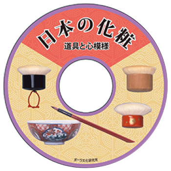 日本の化粧ー道具と心模様