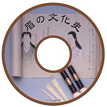 眉の文化史