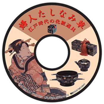 婦人たしなみ草ー江戸時代の化粧道具